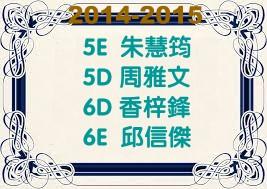 2014-2015傑出模範生